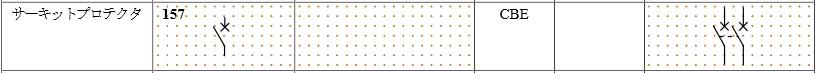 回路図 図記号一覧データ33