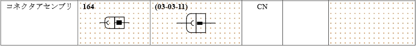 回路図 図記号一覧データ40
