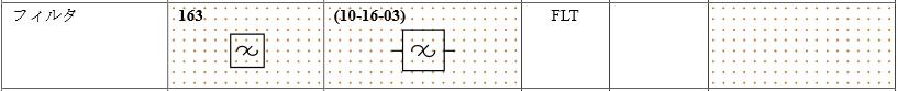 回路図 図記号一覧データ39