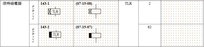 回路図 図記号一覧データ23