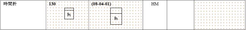 回路図 図記号一覧データ18