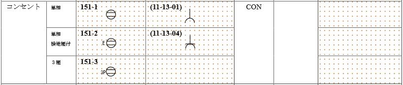 回路図 図記号一覧データ30