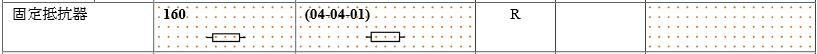 回路図 図記号一覧データ37