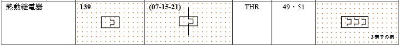 回路図 図記号一覧データ20