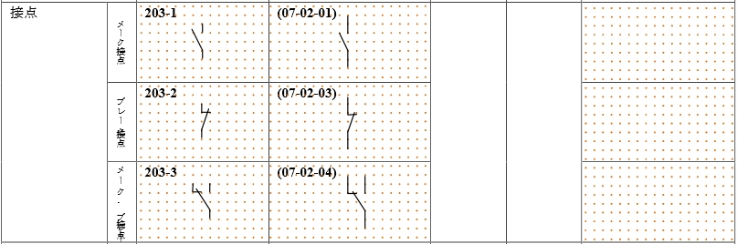 回路図 図記号一覧データ49