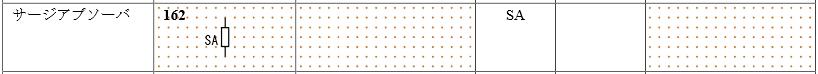 回路図 図記号一覧データ38